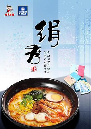 味千中国ソーシャル・キャンペーン