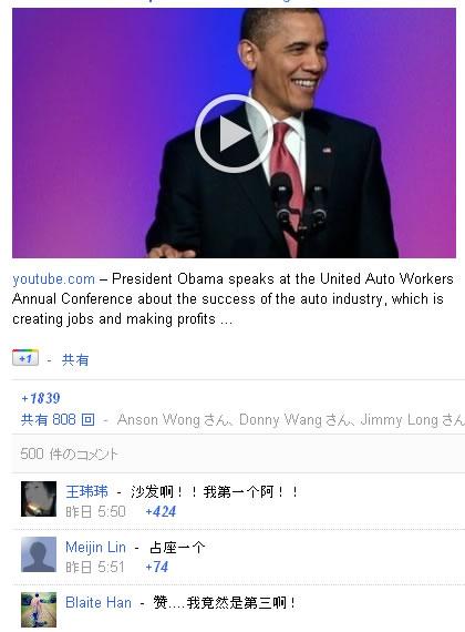 オバマ大統領のGoogle+が中国ユーザーによって占拠される