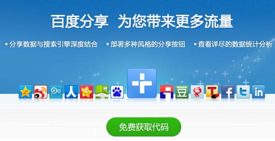 中国百度ソーシャルメディアシェアボタン