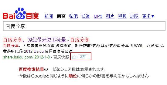 中国百度検索結果にシェア数を盛り込む