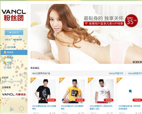 weiboでEC