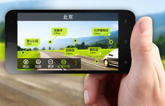 中国AR+LBSサービス