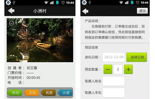 中国モバイル旅行ガイドAPP