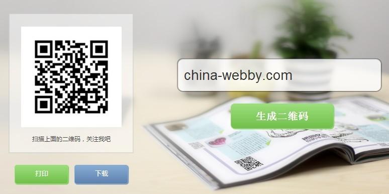 weiboのQRコード作成