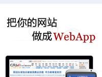 中国語PCサイトをモバイル対応に