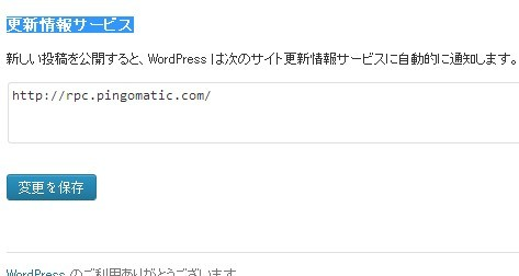中国WORDPRESS、SEO設定