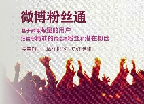 weibo広告プラットフォーム