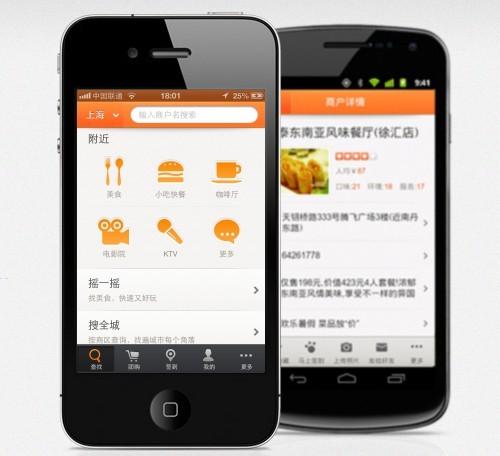 大衆点評網のモバイルアプリ