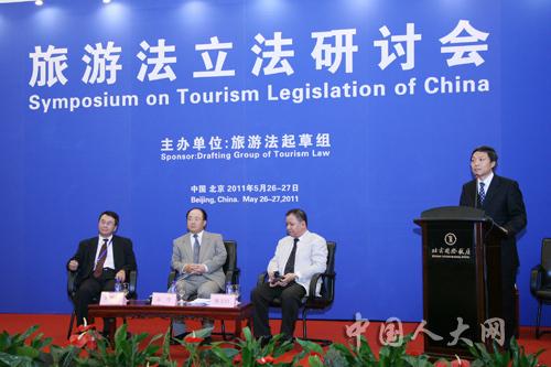 中国旅行法