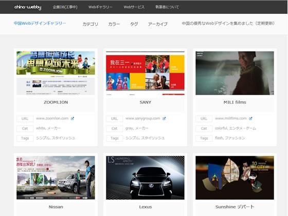 中国語Webサイトデザインギャラリー