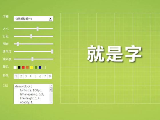 中国語Webフォント
