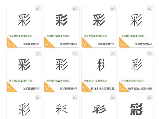 中国簡体字繁体字Webフォント