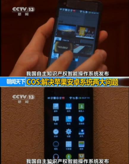 中国が国産OS「China Operating System」を発表