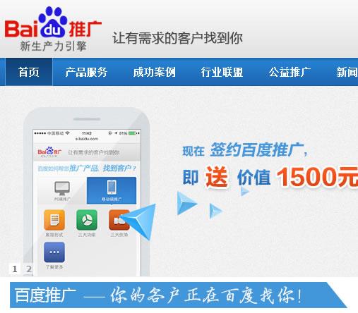 中国百度広告