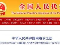 中国サイバーセキュリティ法案