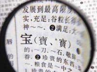 中国語サイト言語コード指定