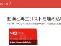 YouTubeの簡体字・繁体字字幕設定について